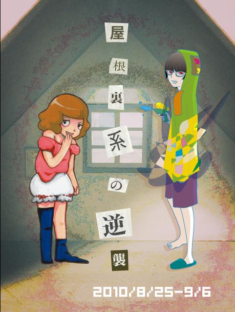 海野魚・Mo ノリス2人展『屋根裏系の逆襲』