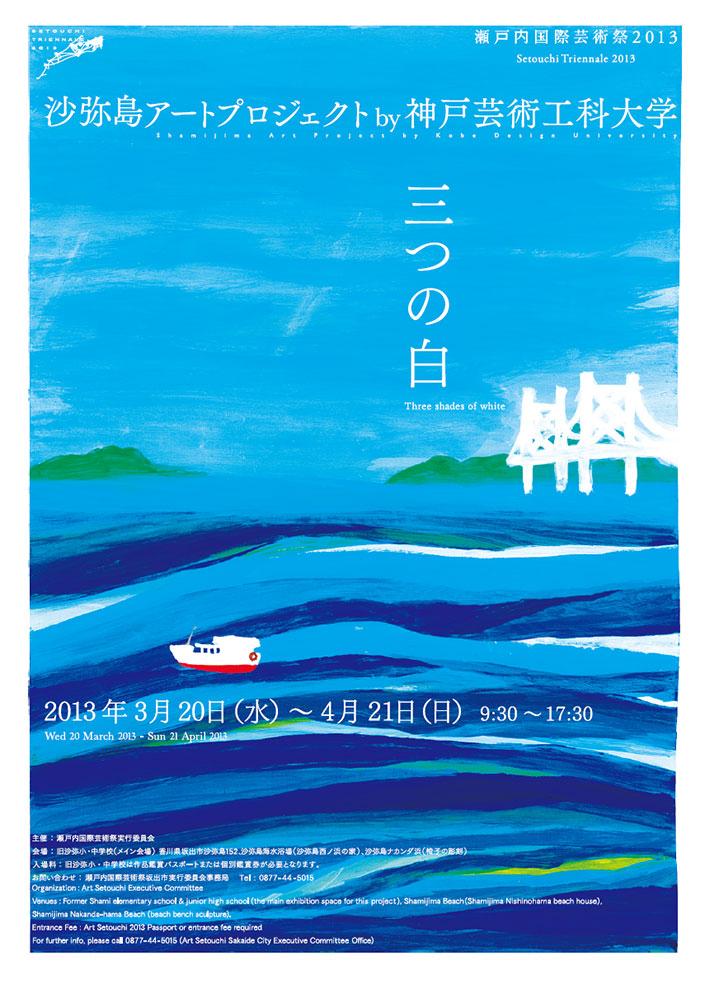 瀬戸内国際芸術祭2013 沙弥島アートプロジェクト by 神戸芸術工科大学