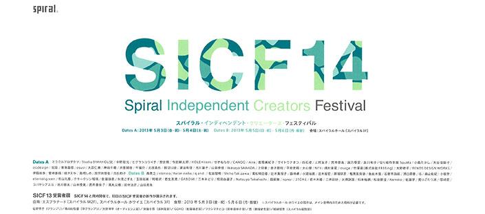 クラフト・美術学科 石野平四郎さん 参加 『SICF14』