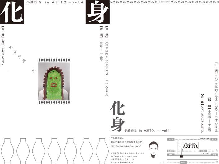 『化身』小越将吾 in AZITO. - vol.4