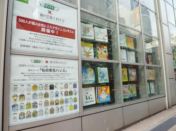 東急ハンズ三宮店と神戸芸術工科大学とのコラボ企画