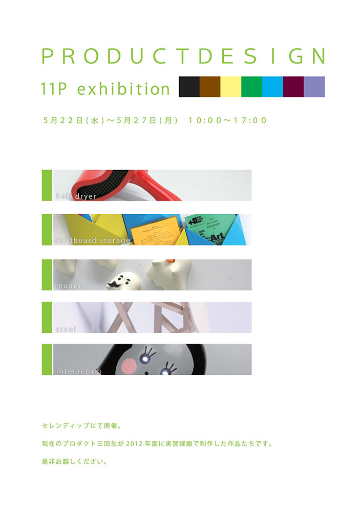 プロダクトデザイン学科3年生展示会「PRODUCT DESIGN 11P exhibition」
