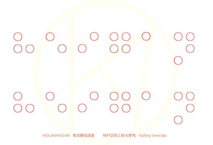 『HEIGANHEIGAN』有本健司 個展