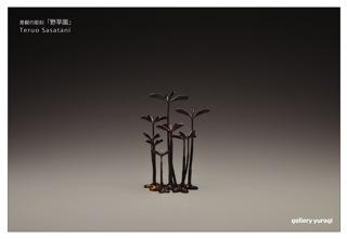 笹谷晃生展 景観の彫刻「野草園」
