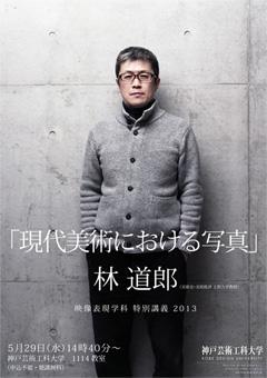 映像表現学科特別講義2013『現代美術における写真』