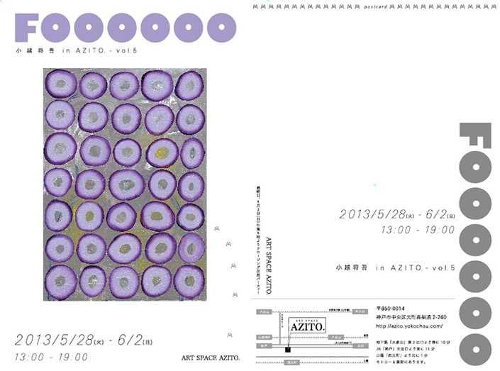 『FOOOOOOO』小越将吾 in AZITO. - vol.5