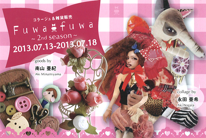 『Fuwa fuwa~2nd season~』