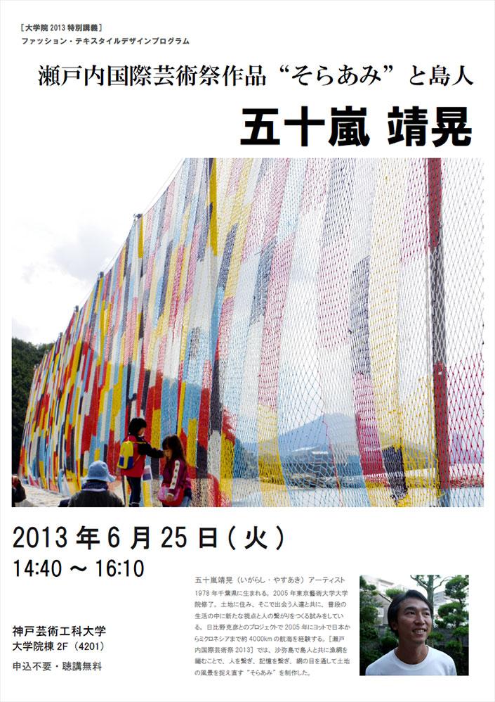 大学院2013特別講義『ファッション・テキスタイルデザインプログラム』