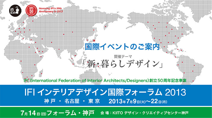 『IFI インテリアデザイン国際フォーラム 2013』