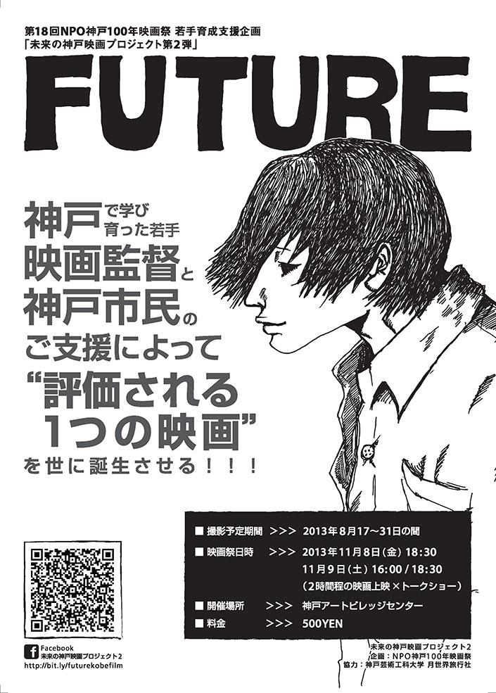 神戸芸術工科大学出身の若手映画監督による「未来の神戸映画プロジェクト2」始動!!!