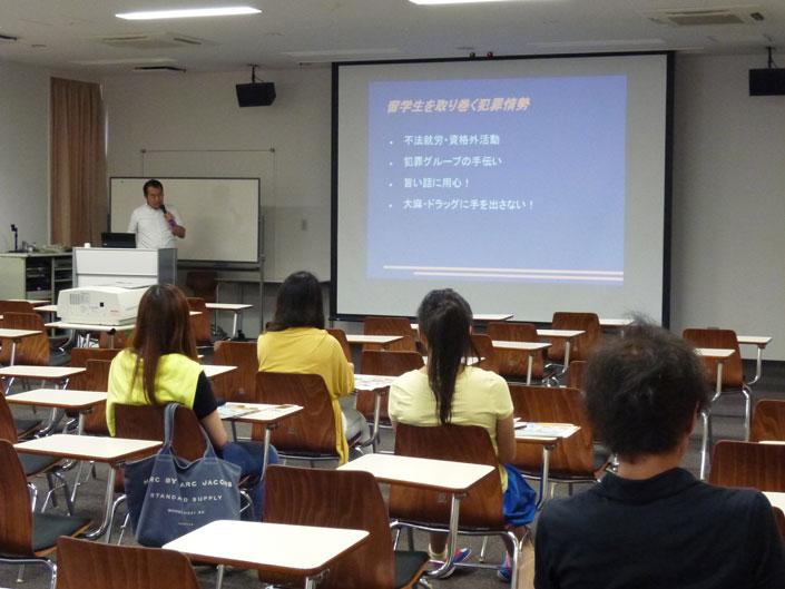 留学生防犯・防災教室を開催しました