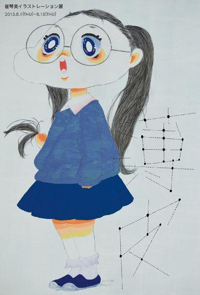 崔琴美 イラストレーション展 『薄皮』
