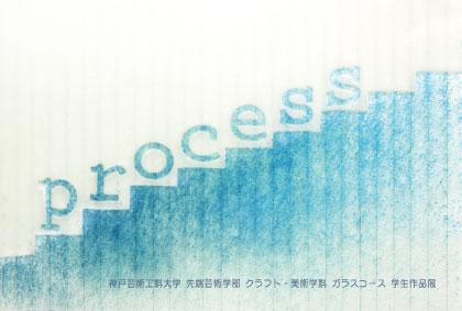 『Process』クラフト・美術学科ガラスコース学生作品展