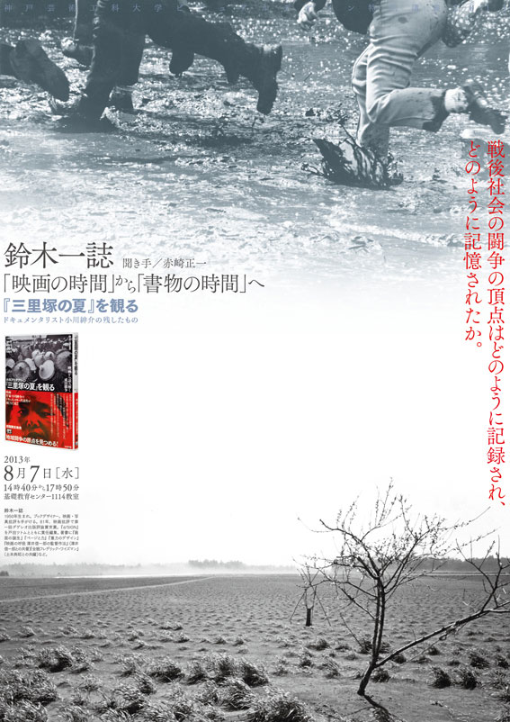 2013年度ビジュアルデザイン特別講義 第4回「映画の時間」から「書物の時間」へ『三里塚の夏』を観る