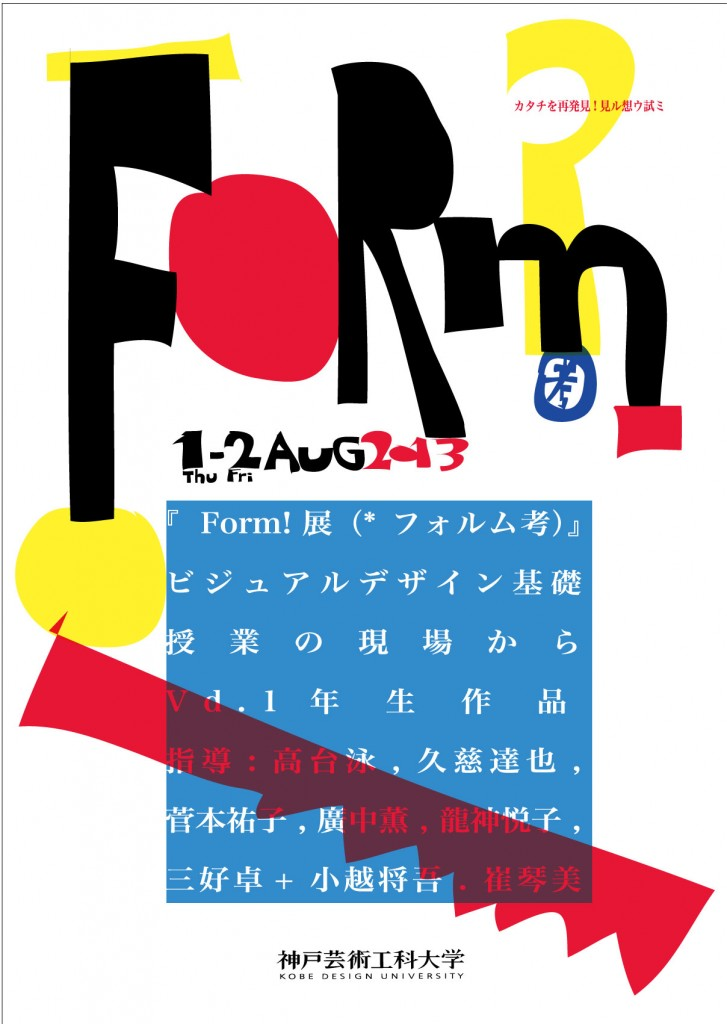 FORM20130801