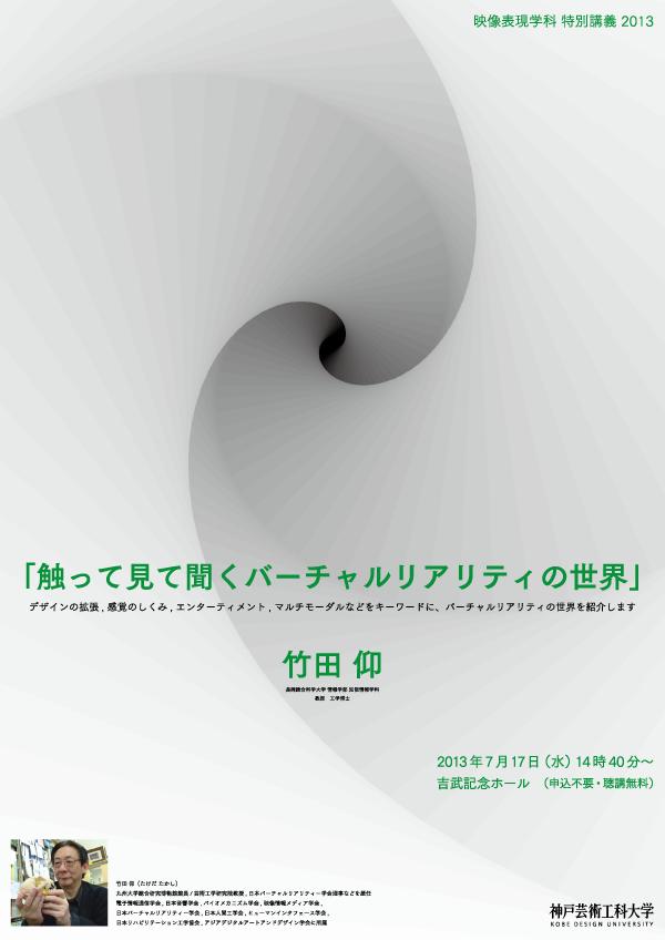 TAKETA_Takashi