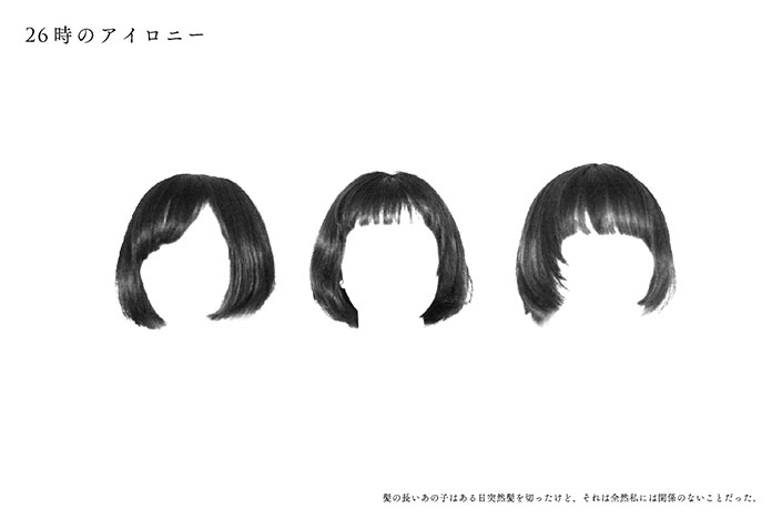 黒田歩美 宮本麻未 芝山妙子 3人展『26時のアイロニー』