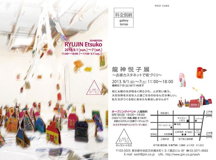 『龍神悦子展~お家カスタネットで街づくり~』