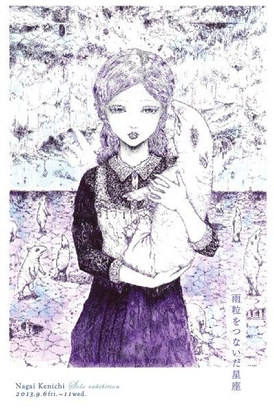 永井健一 個展『雨粒をつないだ星座』