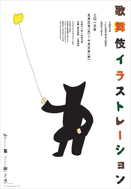 TIS歌舞伎イラストレーション