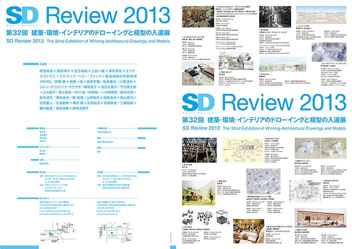 FASTBOXプロジェクトが、SDレビュー2013に入選しました