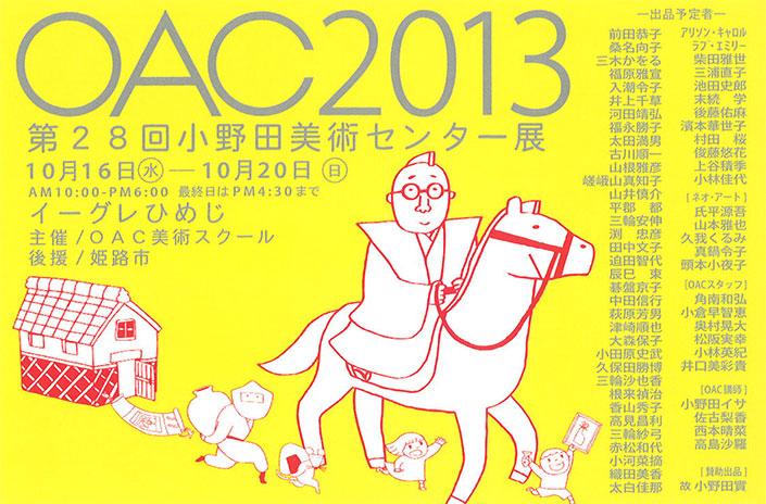 本学卒業生多数参加『OAC2013 第28回 小野田美術センター展』