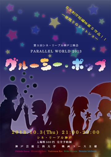 【映画コース】シネ・リーブル上映会開催のお知らせ