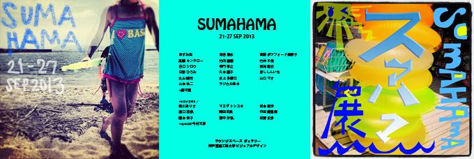 sumahama7