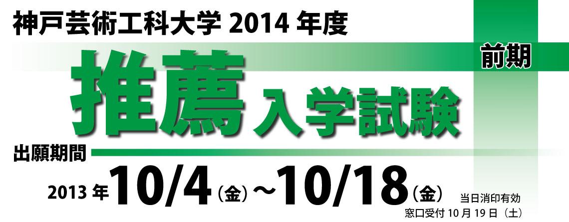 神戸芸術工科大学2014年度 推薦入学試験(前期) 出願受付中