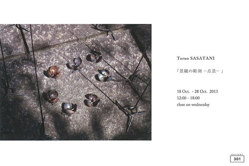 『景観の彫刻 -点景- 』 笹谷晃生展