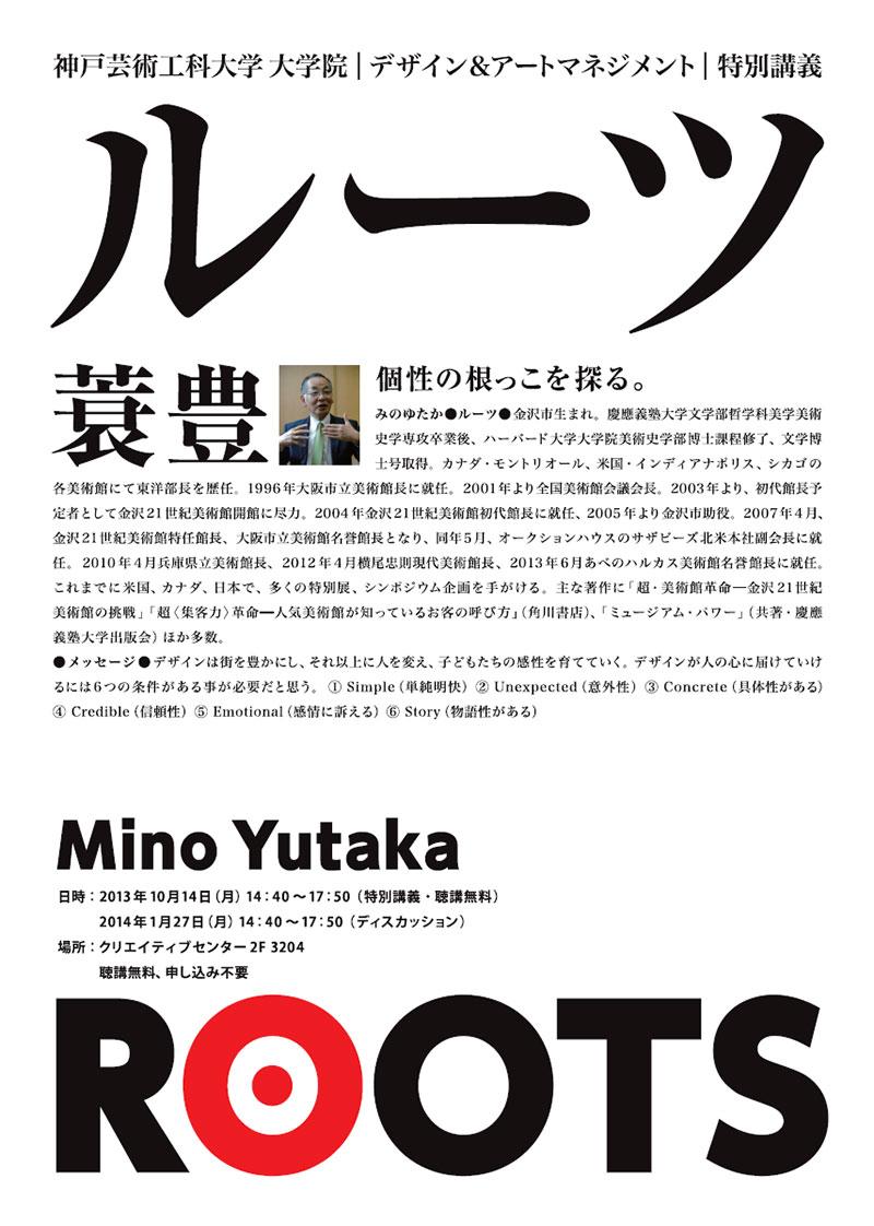 神戸芸術工科大学大学院 デザイン&アートマネジメント 特別講義2013のお知らせ