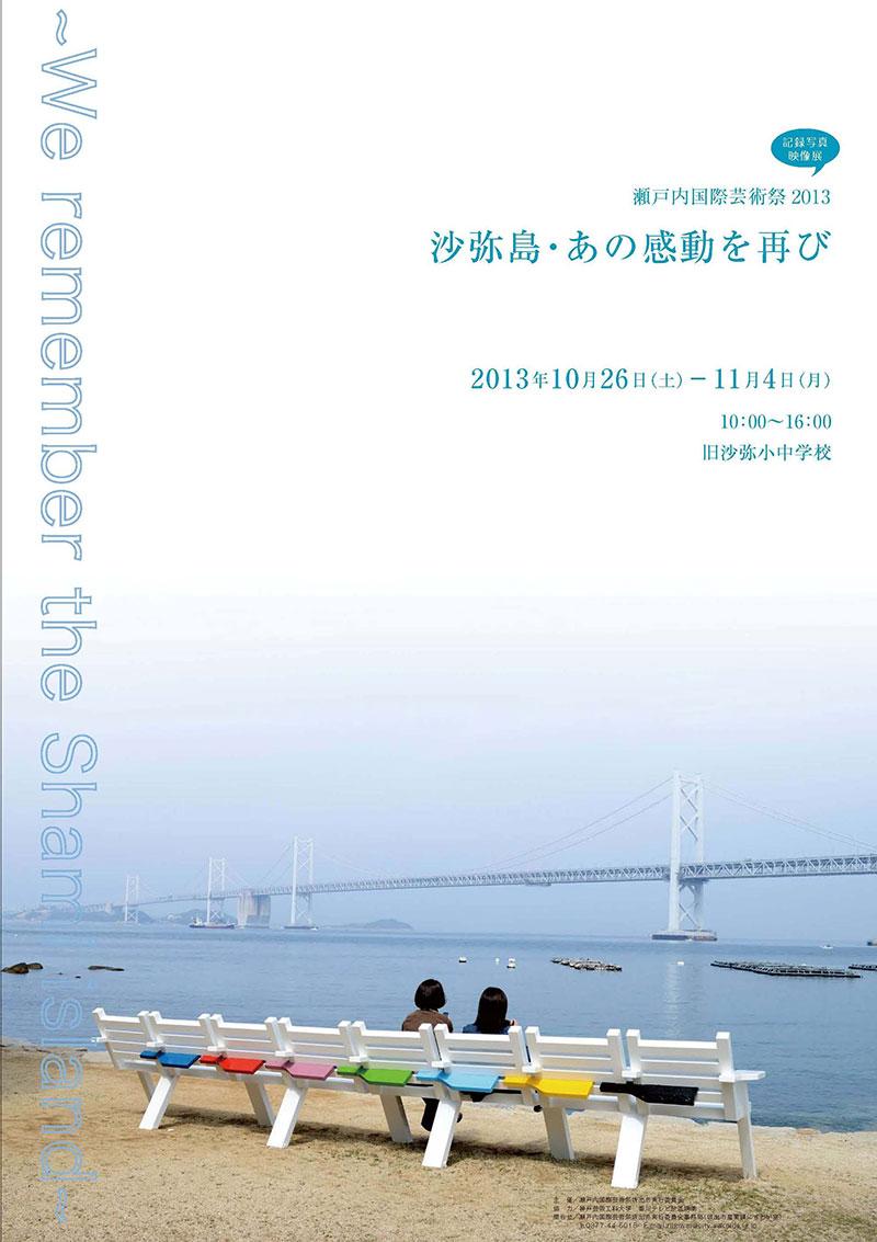 瀬戸内国際芸術祭2013 記録写真・映像展『沙弥島・あの感動を再び』