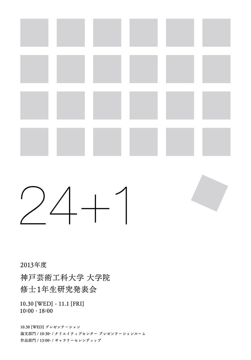 2013年度 神戸芸術工科大学 大学院 芸術工学研究科『M1研究発表会および作品展』