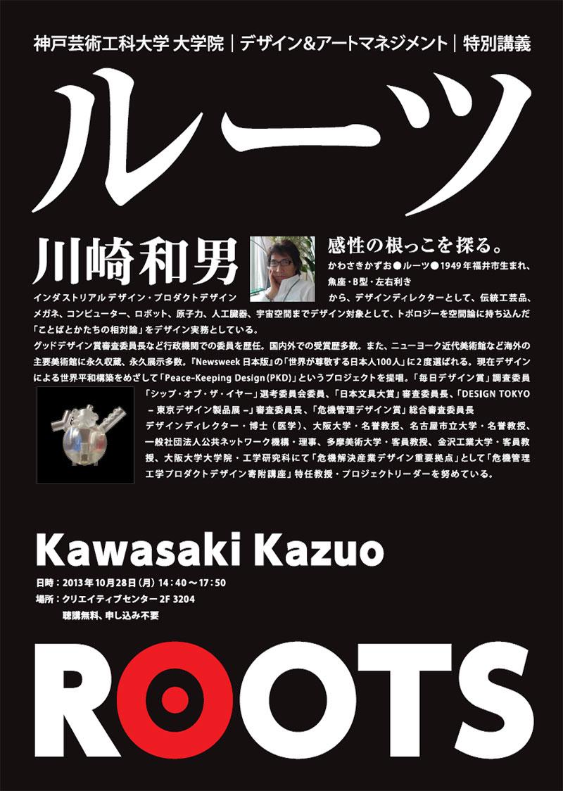 神戸芸術工科大学大学院 デザイン&アートマネジメント 特別講義2013『感性の根っこを探る』のお知らせ