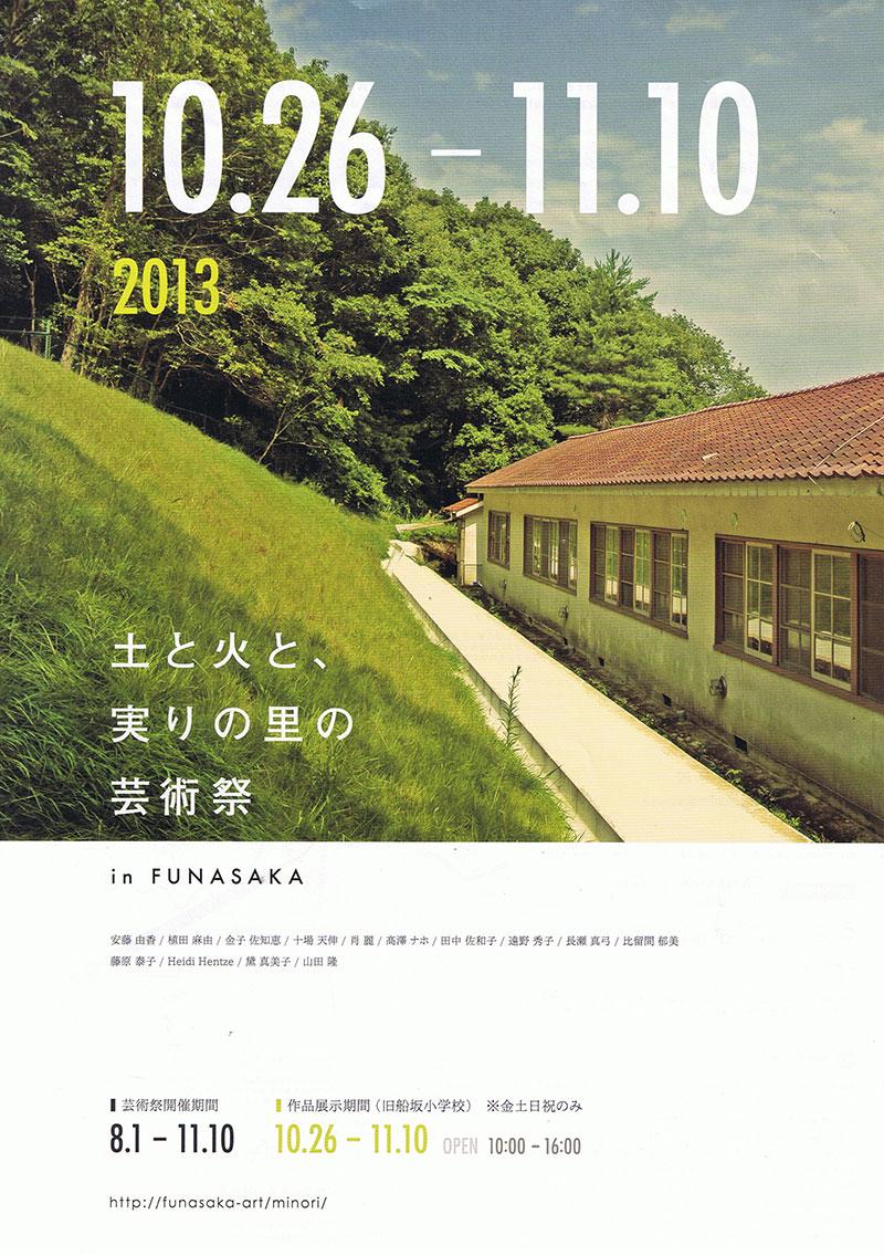 クラフト美術学科卒業生/高澤ナホさん作品出展『土と火と、実りの里の芸術祭』