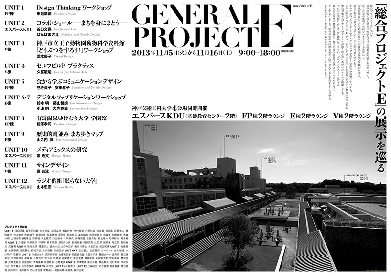 GENERAL PROJECT E 総合プロジェクトEの展示を巡る