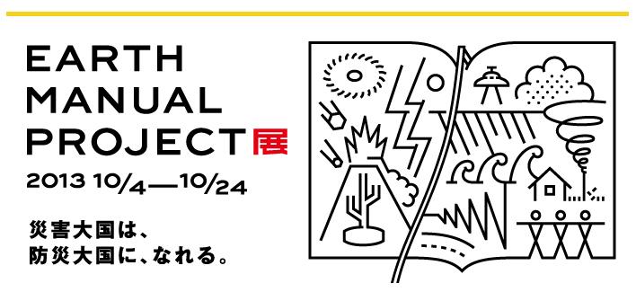EMP展KIITOの広報画像