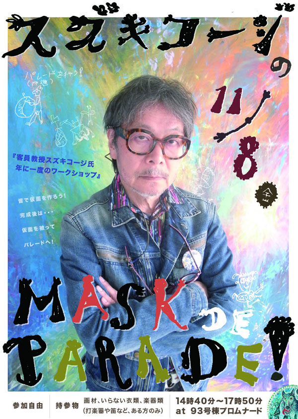 客員教授スズキコージ氏による仮面制作ワークショップ「 MASK DE PARADE ! 」