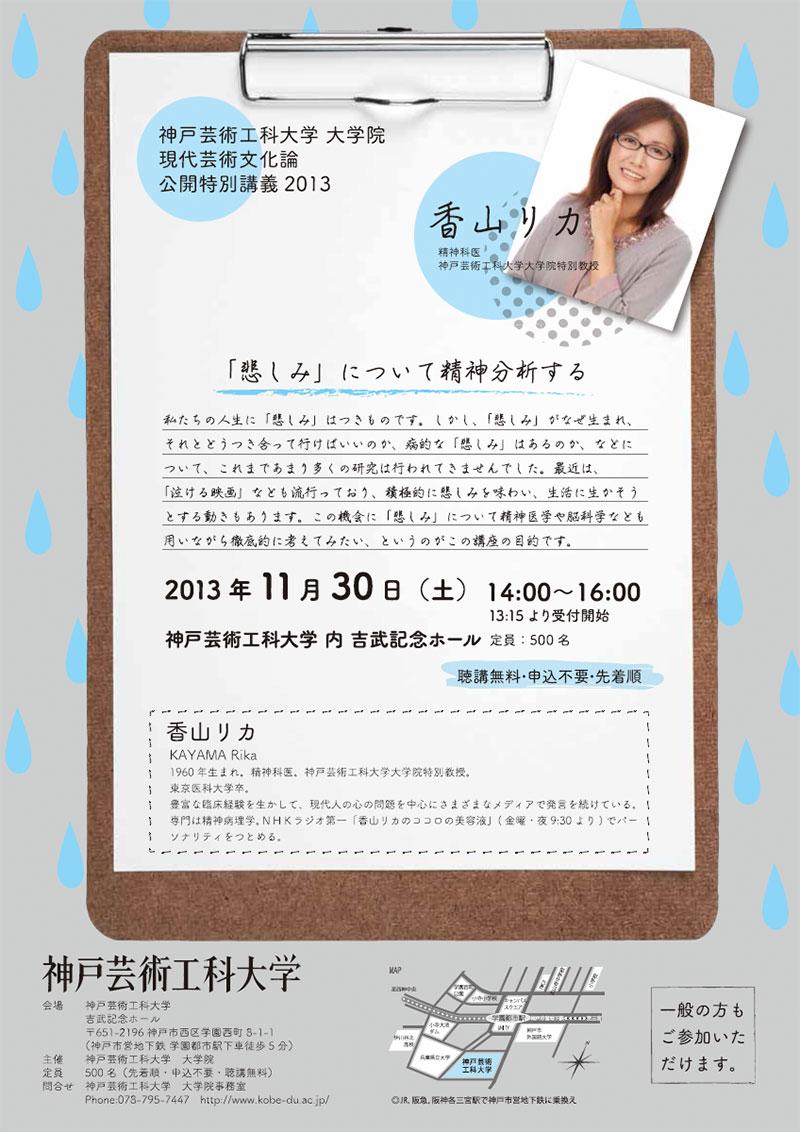 神戸芸術工科大学 大学院 現代芸術文化論公開特別講義2013『悲しみ』について精神分析する