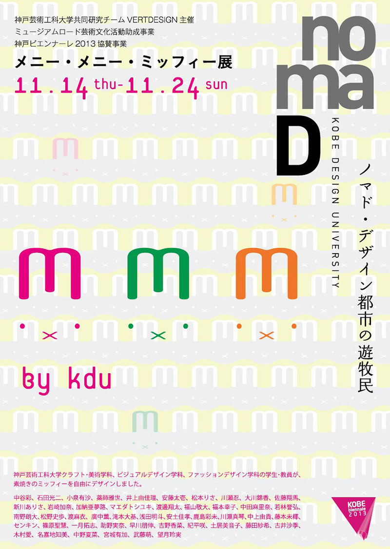 nomaD −デザイン都市の遊牧民『メニー・メニー・ミッフィー展』