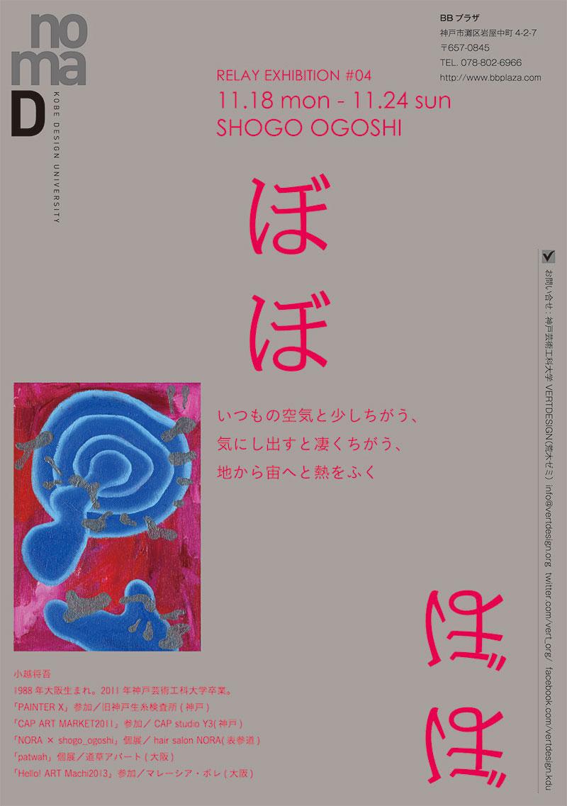 nomaD -デザイン都市の遊牧民『小越省吾「ぼぼ」展』