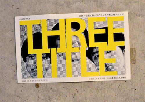 三人展『THREE TITLE』