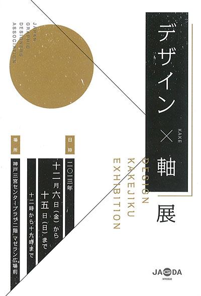 プロダクトデザイン学科卒業生 中野真希さん参加『デザイン×(KAKE)軸展』