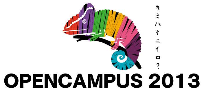 オープンキャンパス 2013