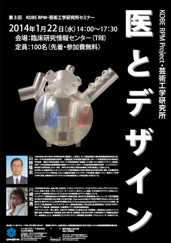 「医とデザイン」セミナー