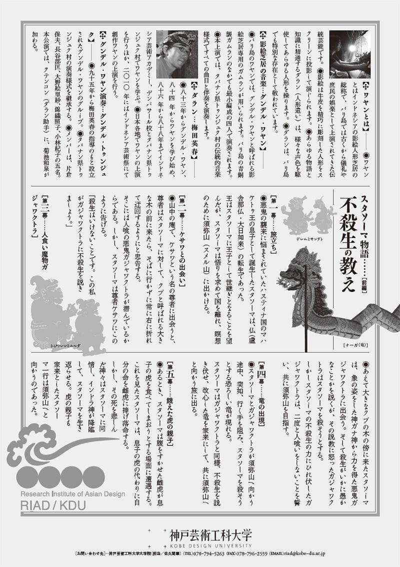 『スタソーマ物語[前編]-不殺生の教え』ワヤン・クリッ/バリ島の影絵人形芝居