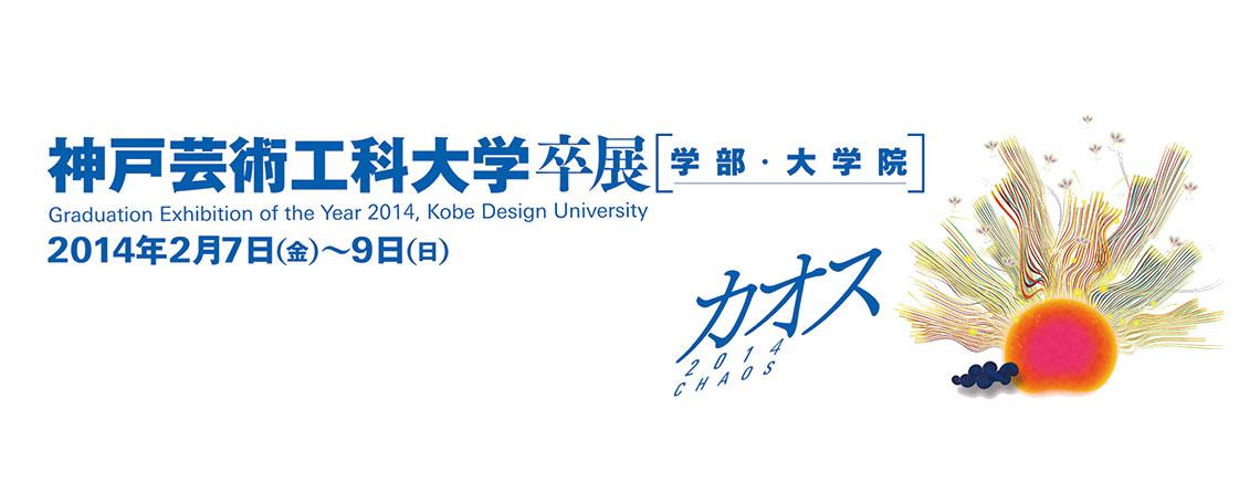 神戸芸術工科大学卒展[学部・大学院] カオス2014