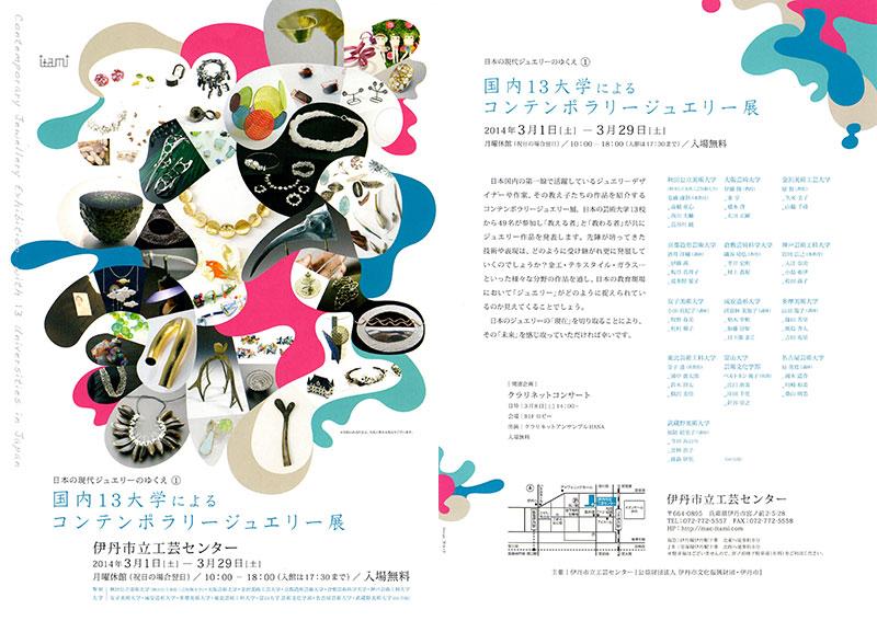 本学関係者出展『日本の現代ジュエリーのゆくえ(1) 国内13大学によるコンテンポラリージュエリー展』
