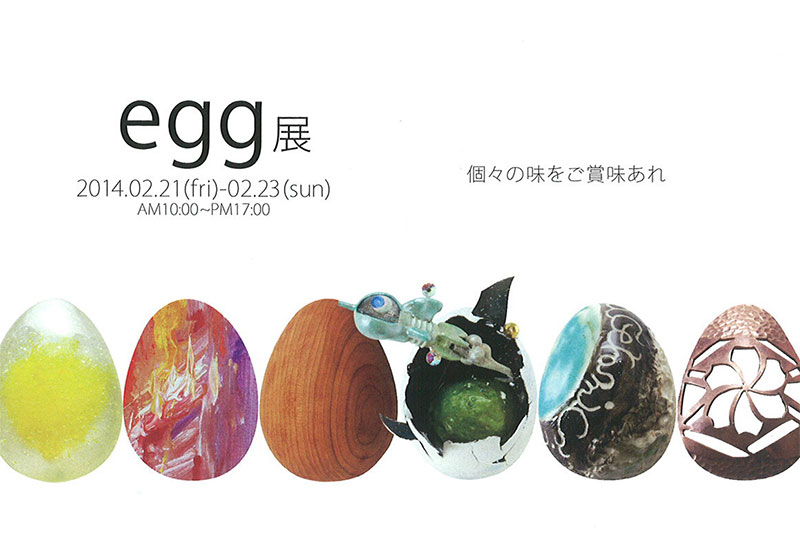 『egg展』クラフト・美術学科3年作品展(2月21日~23日)