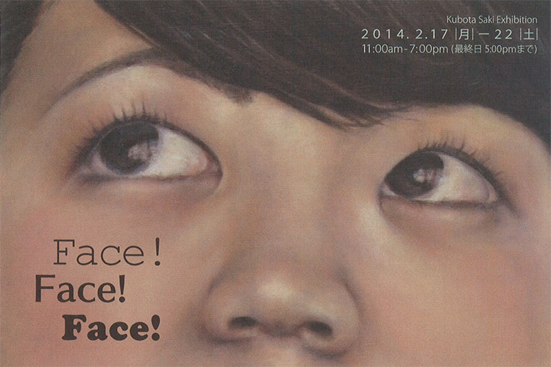 『Face!Face!Face!』クラフト・美術学科 久保田紗季 個展(2月17日~22日)